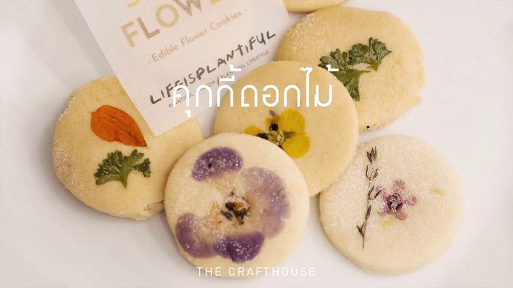 คุกกี้ดอกไม้ Edible flower